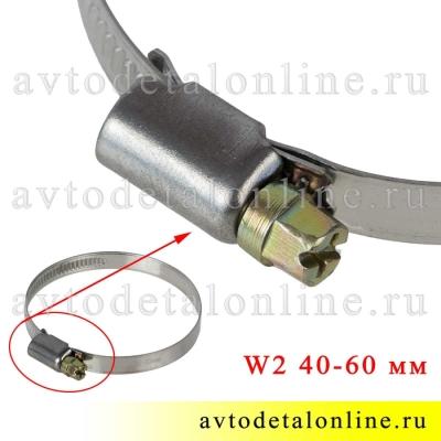 Ленточный винтовой хомут 40-60 червячный нержавеющая сталь W2, размер 40-60 мм, ширина ленты 9 мм