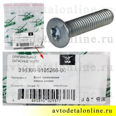 Фото упаковки винта M8x1,25x35 крепления замка двери УАЗ Патриот 3163-6105266, Красная Этна