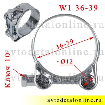 На фото размер хомута силового 36-39 мм одноболтового оцинкованного W1 Robust, Китай