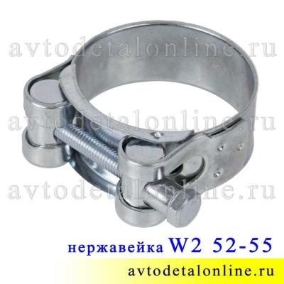 Хомут силовой нержавеющий одноболтовый 52-55 мм Robust W2