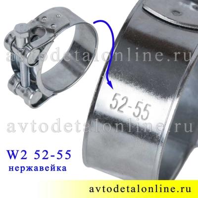 Силовой хомут из нержавеющей стали Robust W2 одноболтовый 52-55 мм, шарнирный