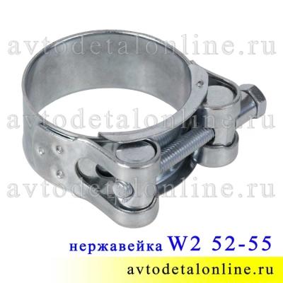 Нержавеющий хомут силовой W2 Robust одноболтовый, диаметр 52-55 мм