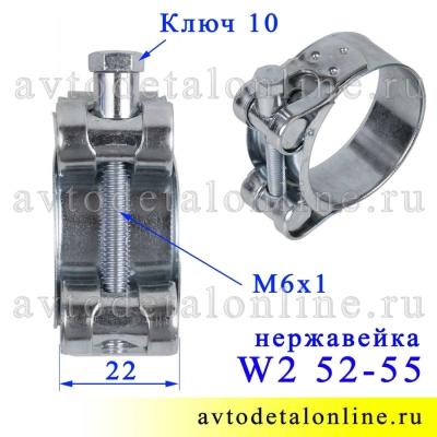 На фото размер хомута Робуст, силовой 52-55 мм, нержавейка, одноболтовый Robust W2