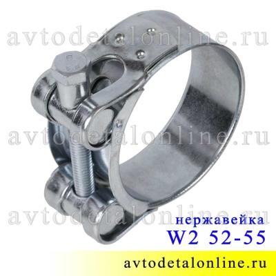 Металлический шарнирный силовой хомут W2 Robust 52-55 mm одноболтовой нержавеющая сталь