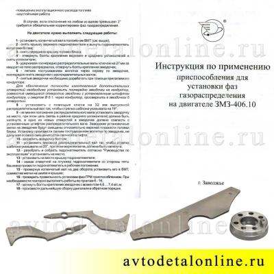 Инструкция к транспортиру для установки фаз на ЗМЗ-406, 409, 405 Прогресс-мотор набор К-02, стр.1