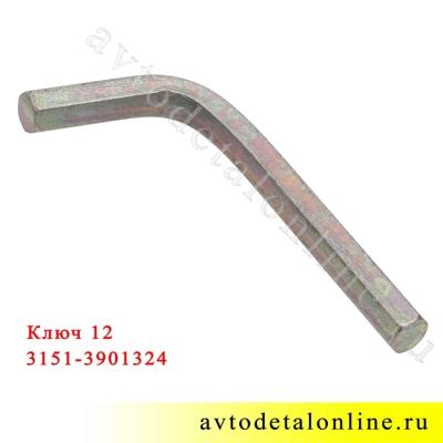 Ключ сливной пробки  3151-3901324 шестигранный 12 мм, применяется на УАЗ Патриот, Хантер, Буханка и др.