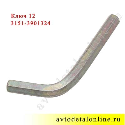 Ключ масляной заливной и сливной пробки 3151-3901324, шестигранный 12 мм, применяется на УАЗ Патриот и др.