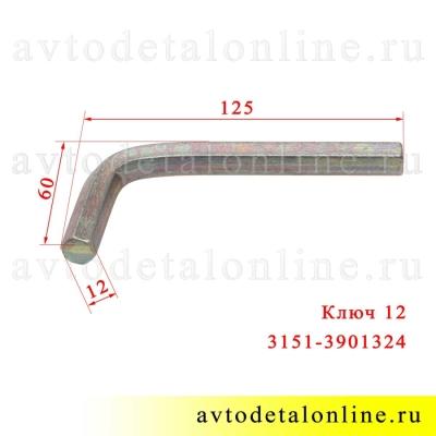 Шестигранный ключ 12 мм масляных пробок сливных и заливных 3151-3901324, применяется на УАЗ Патриот и др.