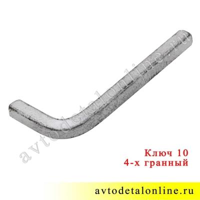 Угловой ключ квадрат под сливную пробку четырехгранный 10*10 мм