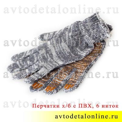 Рабочие перчатки Х/Б с ПВХ покрытием точками, 6 нитей