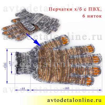 Размер перчаток ХБ с ПВХ покрытием точками, 6 нитей, рабочие
