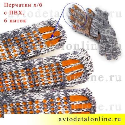 Рабочие перчатки Х Б 6 нитей с ПВХ покрытием точками (пупырышки), фото покрытия