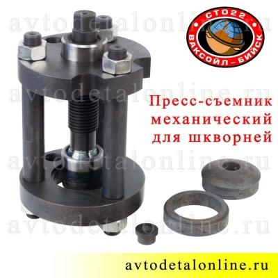 Пресс механический для шкворней УАЗ нового образца и др. применения, до 10 тонн, Ваксойл, г.  Бийск.