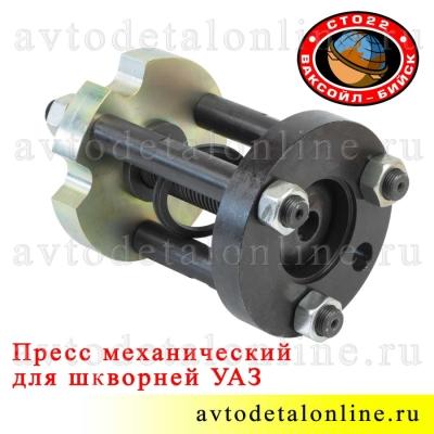 Пресс механический Ваксойл для запрессовки и выпрессовки шкворней УАЗ нового образца, до 10 т