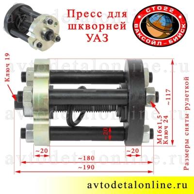 Размеры пресса механического для шкворней УАЗ нового образца (ШКОТ), до 10 тонн, Ваксойл, г.  Бийск.
