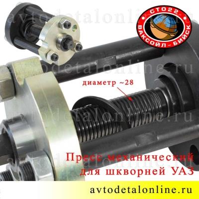 Пресс-съемник механический Ваксойл для установки и снятия шкворней УАЗ нового образца, до 10 т