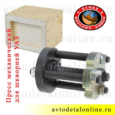 Пресс механический Ваксойл для запрессовки и снятия шкворней УАЗ нового образца, до 10 т, упаковка