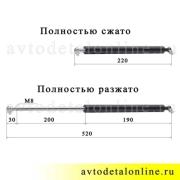 Пневмоупоры капота УАЗ Патриот, 3163-8407108-30 , СААЗ 12.8231010-01, размеры на фото