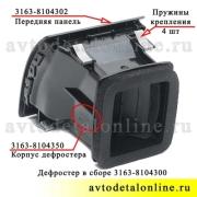 Дефлектор/Дефростер УАЗ Патриот 3163-8104300, фото с номером корпуса 3163-8104350 и указанием частей