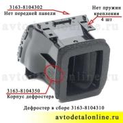 Дефлектор/Дефростер УАЗ Патриот 3163-8104310, фото с номером корпуса 3163-8104350 и указанием частей