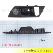 Размер накладки внутренней ручки двери УАЗ Патриот 3163-6105192 правой облицовки обшивки с 2015 года