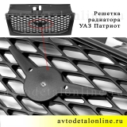 Решетка радиатора УАЗ Патриот до конца 2014 года, 3163-8401010-01, фото, 3163-10-8401012-00