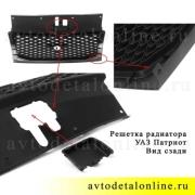 Облицовка радиатора УАЗ Патриот до 2015 года, 3163-8401010-01, фото