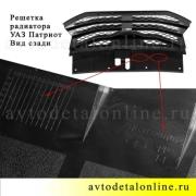 Решетка радиатора УАЗ Патриот 2016 и 2015 года, 3163-8401010-01, фото, 3163-80-8401010-00