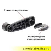 Пластиковая ручка стеклоподъемника УАЗ Патриот 3160-6104064  с облицовкой 3160-6104066, в сборе 3160-6104060