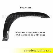 Молдинг переднего крыла УАЗ Патриот по 2014 г, левый, 3163-8212051