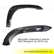 Молдинг-накладка крыла Патриот УАЗ по 2014 год, левый, 3163-8212051-04, фото