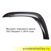 Молдинг крыла УАЗ Патриот с 2014 г, левый, 3163-80-8212041, фото