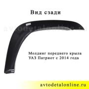 Молдинг переднего крыла УАЗ Патриот с 2014 г, левый, 31638-8212041