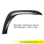 Молдинг крыла УАЗ Патриот с 2014 г, правый, передний 31638-8212040
