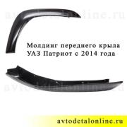Размеры накладки-молдинга крыла УАЗ Патриот с 2015 года, правый, 3163-80-8212040