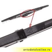 Щетка дворника УАЗ Патриот задняя 3163-6313200, длина 33 см