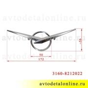 Фото с размером маленькой эмблемы УАЗ Патриот и др, 31638-8212022 заводской знак УАЗ до 2014 г