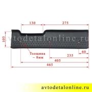 Размер накладки порога Патриот УАЗ резиновая защита средняя, левая 3160-8405581
