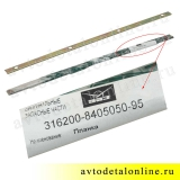 Планка накладки подножки УАЗ Патриот прижим 3162-8405050 на трубу бокового ограждения