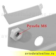Гайка левой надставки облицовки радиатора Патриот УАЗ 31631-8401021, ресничка на фары до 2015 года