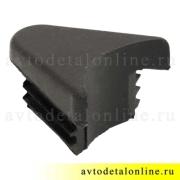Заглушка накладки на пороги УАЗ Патриот 3162-8405040 на трубу бокового ограждения