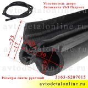 На фото размер уплотнителя багажника УАЗ Патриот, на замену 3160-6307015, длина 4,74 м
