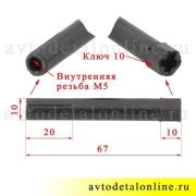 На фото размер пластмассовой гайки крепления заднего фонаря УАЗ Патриот 3160-3716176 длина 68 мм