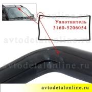 Резиновый уплотнитель ветрового стекла УАЗ Патриот, каталожный номер 3160-5206054