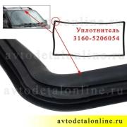 Штатный резиновый уплотнитель лобового стекла УАЗ Патриот, каталожный номер 3163-5206054
