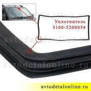 Штатный резиновый уплотнитель ветрового стекла УАЗ Патриот, каталожный номер 3163-5206054