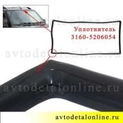 Угол резинового уплотнителя ветрового стекла УАЗ Патриот, каталожный номер 3163-5206054