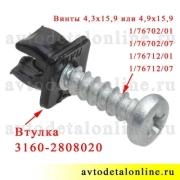 Втулка крепления накладок на пороги 3160-2808020 и пистон заднего номерного знака УАЗ Патриот