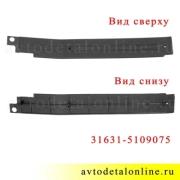 Облицовка порога УАЗ Патриот задняя левая с саморезом, номер накладки порога пола 3163-10-5109075