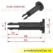 Размер оси петли бардачка УАЗ Патриот 3163-5303134